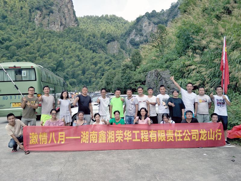 激情八月——湖南鑫湘万博app最新版工程有限责任公司龙山漂流游记