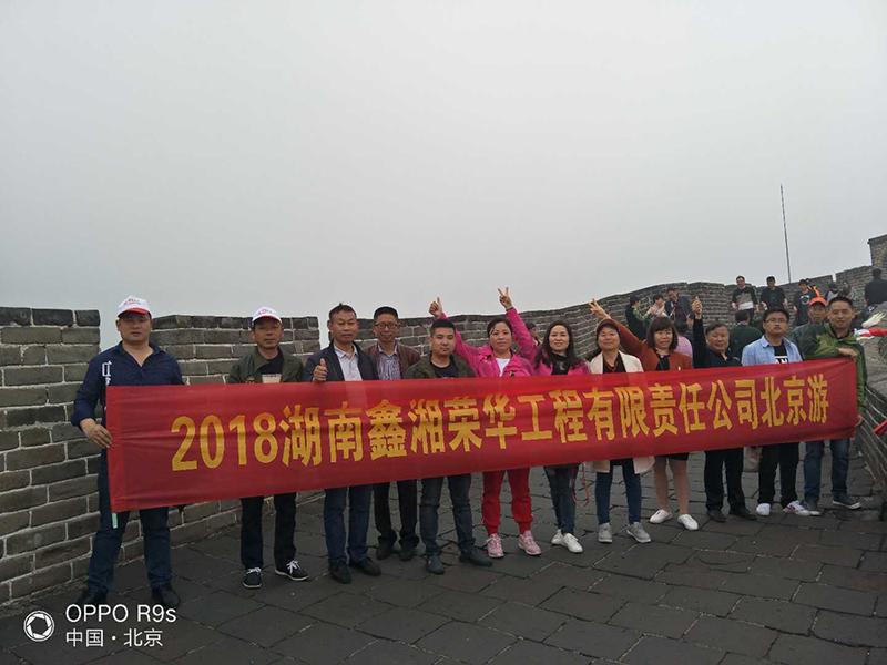 2018年湖南鑫湘荣华北京游学记