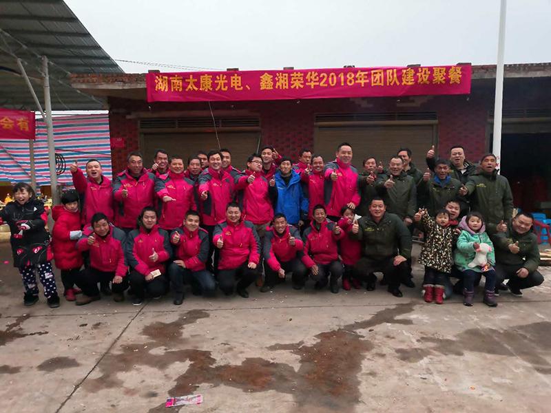 2018年湖南鑫湘万博app最新版团队聚餐